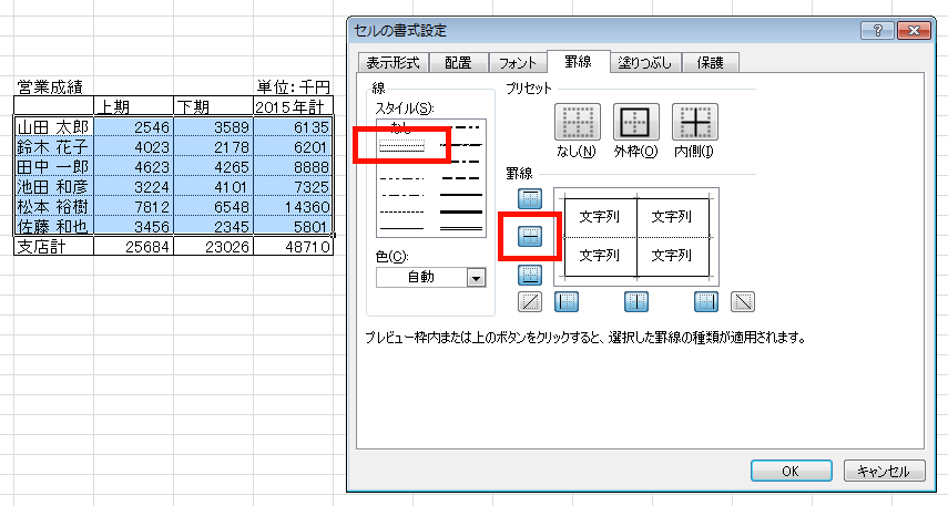 150317excel03