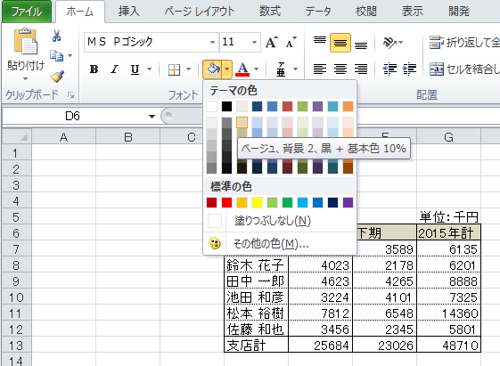 150317excel04