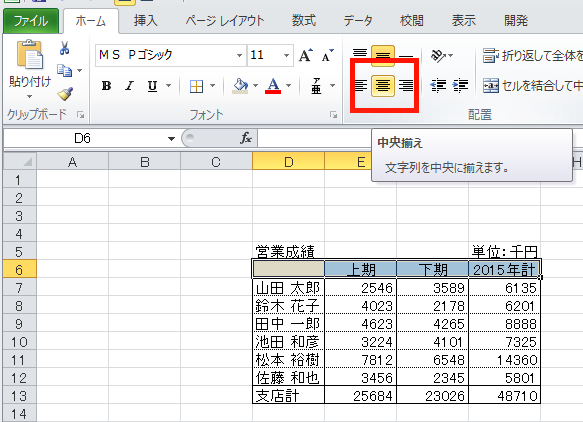 150317excel05